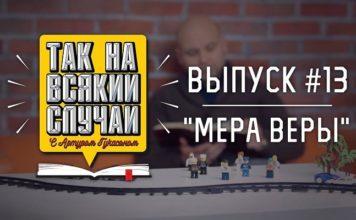 """Мера Веры - """"Так, на всякий случай"""" с Артуром Гукасяном"""