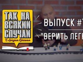 """Верить легко - """"Так, на всякий случай"""" с Артуром Гукасяном"""