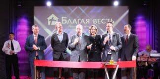 Москва: Открылась новая церковь «Благая Весть»