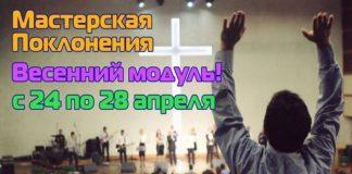 Семинар «Мастерская поклонения» стартует уже на следующей неделе