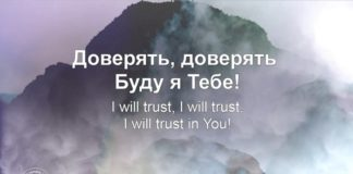 Наталья Доценко - Доверять Тебе