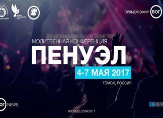 В Томске состоится молитвенная конференция «Пенуэл»