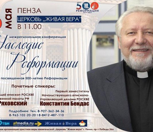 Межрегиональная конференция «Наследие Реформации»