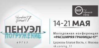 Молодежная конференция «Расширяя границы»