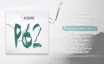 4U Band - P62