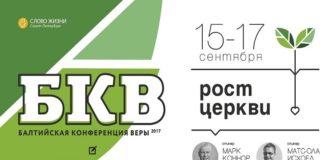 Балтийская Конференция Веры: Рост Церкви