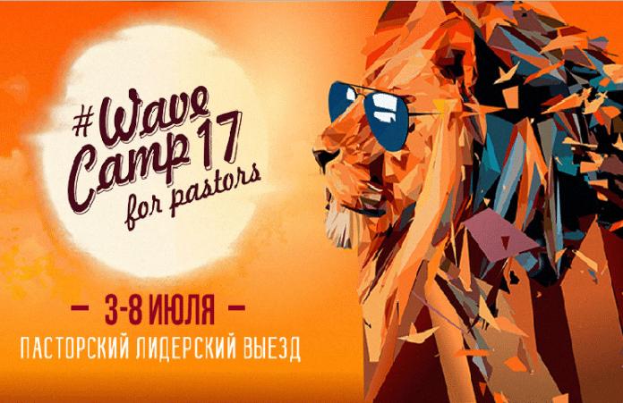 Пасторский Лидерский Выезд: Wave Camp 17