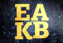 Приглашение на конференцию ЕАКВ17