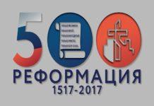 Россия: 500 лет Реформации