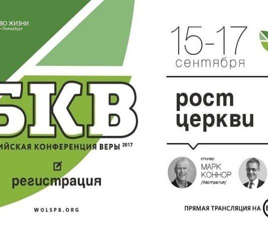 Балтийская Конференция Веры 2017. Время роста