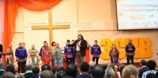 Западно-Сибирская конференция веры