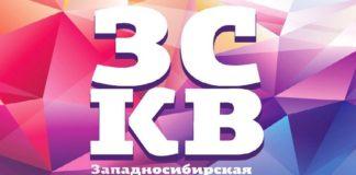 Сюрпризы на Западно-Сибирской конференции веры