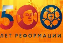 Собор РОСХВЕ посвященный 500-летию Реформации