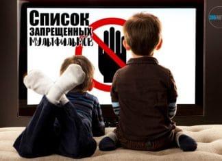 Список запрещенных мультфильмов