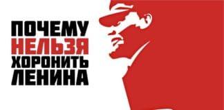 Почему нельзя хоронить Ленина