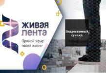 Живая лента | Выпуск 24 | Подростковый суицид