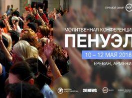 Молитвенная конференция «Пенуэл» в Армении