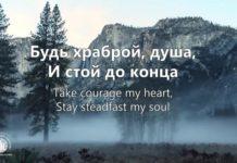 Наталья Доценко- Будь храброй, душа