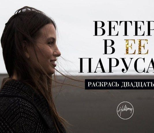 Раскрась Киев: Ветер в ЕЕ парусах