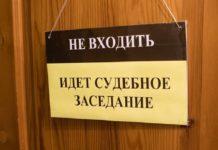 В России за «незаконное миссионерство» второй раз судили студентку из Зимбабве